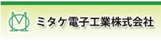 ミタケ電子工業